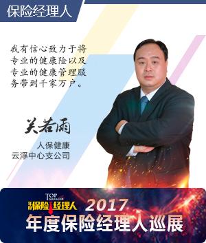 2017年度保险经理人